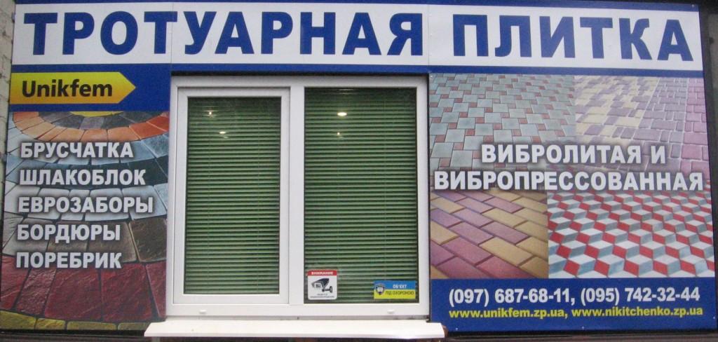 Компания Unikfem +38 (097) 355-66-91