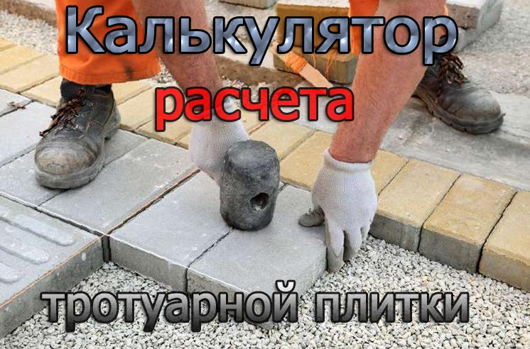 ОНЛАЙН КАЛЬКУЛЯТОР РАСЧЕТА ТРОТУАРНОЙ ПЛИТКИ