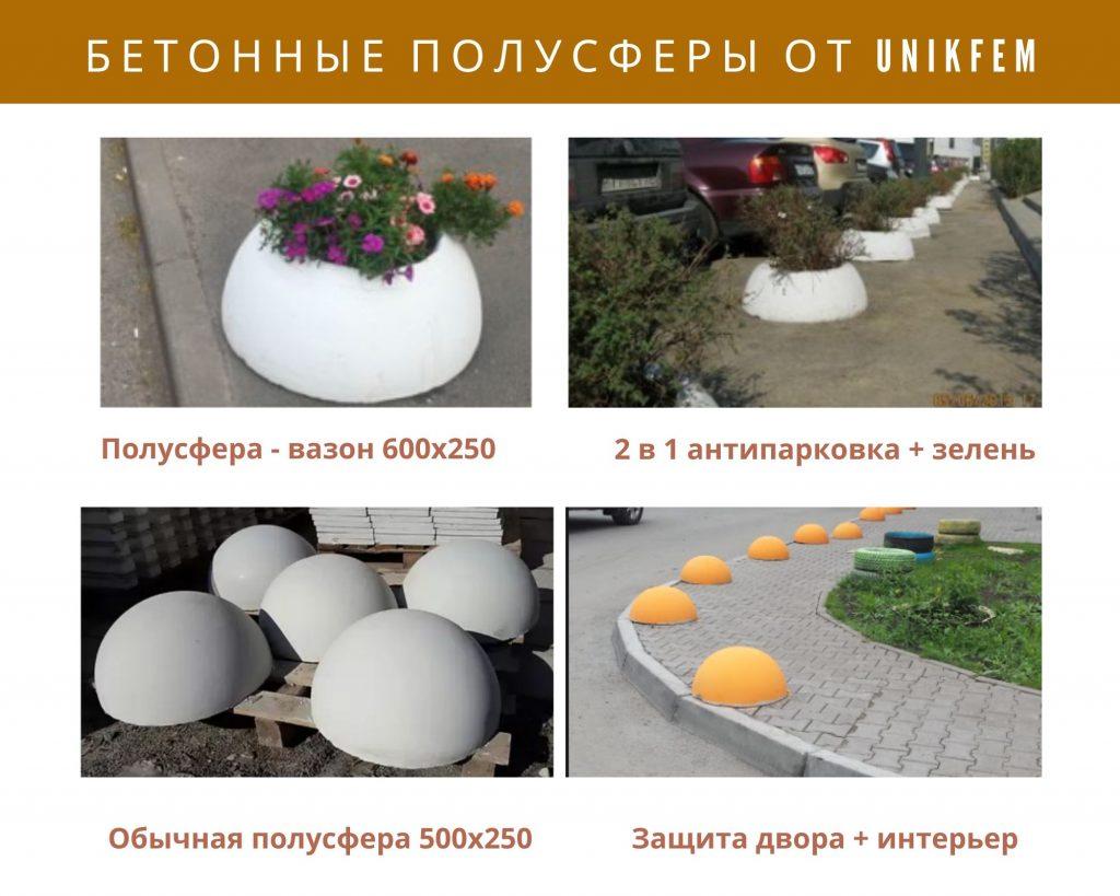 Бетонные полусферы в Запорожье от Unikfem
